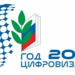 Логотип Года цифровизации в Профсоюзе