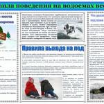 povedenie_na_vodoemakh_vesnoj